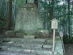 Kumano Kodo Daimonzaka Road / Tafuke Oji Shrine Ruin