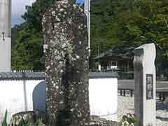 Fudarakusaji Temple / Furiwakeishi Stone