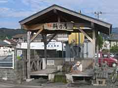 Maguro-no-Yu (Footbath)