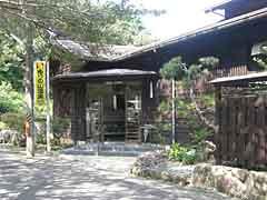 Yurinoyama Hot Spring