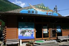 熊野川川舟センター