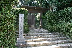 The Mizuno family graveyard