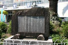 Hatopoppo Memorial Stone