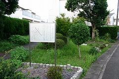 Monument commemorating the birthplace of  Kenji Nakagami