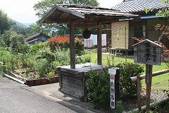 Kikusui Well